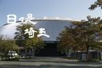 【日々是埼玉 2019/2/21】春の西武ドームを走ろう 第5回NACK5チームランエントリー受付中
