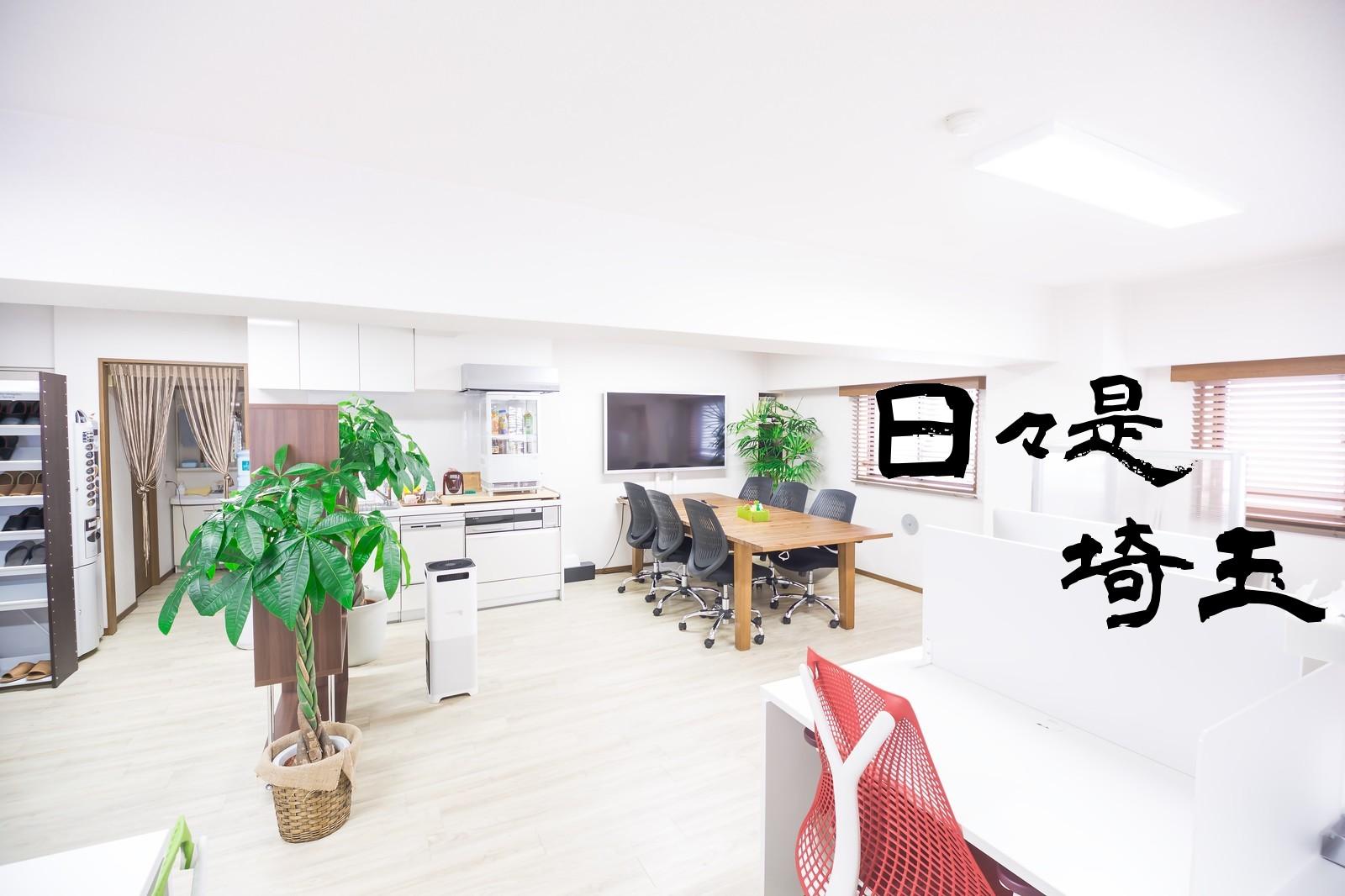 【日々是埼玉 2019/3/28】企業も移りたい埼玉 過去10年間転入超過数で全国トップ