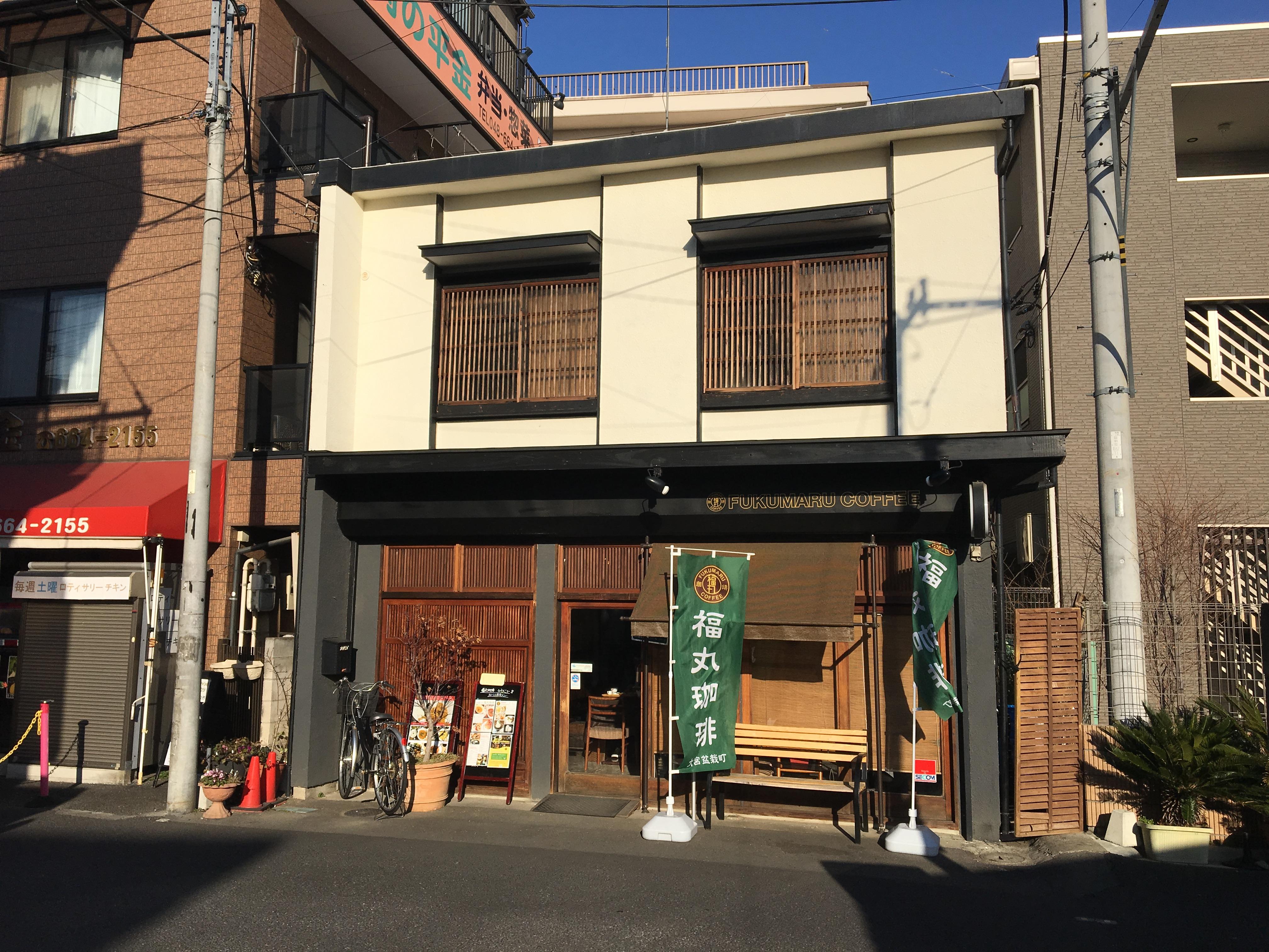 和のルートの出発点 盆栽町の古民家カフェ・福丸珈琲