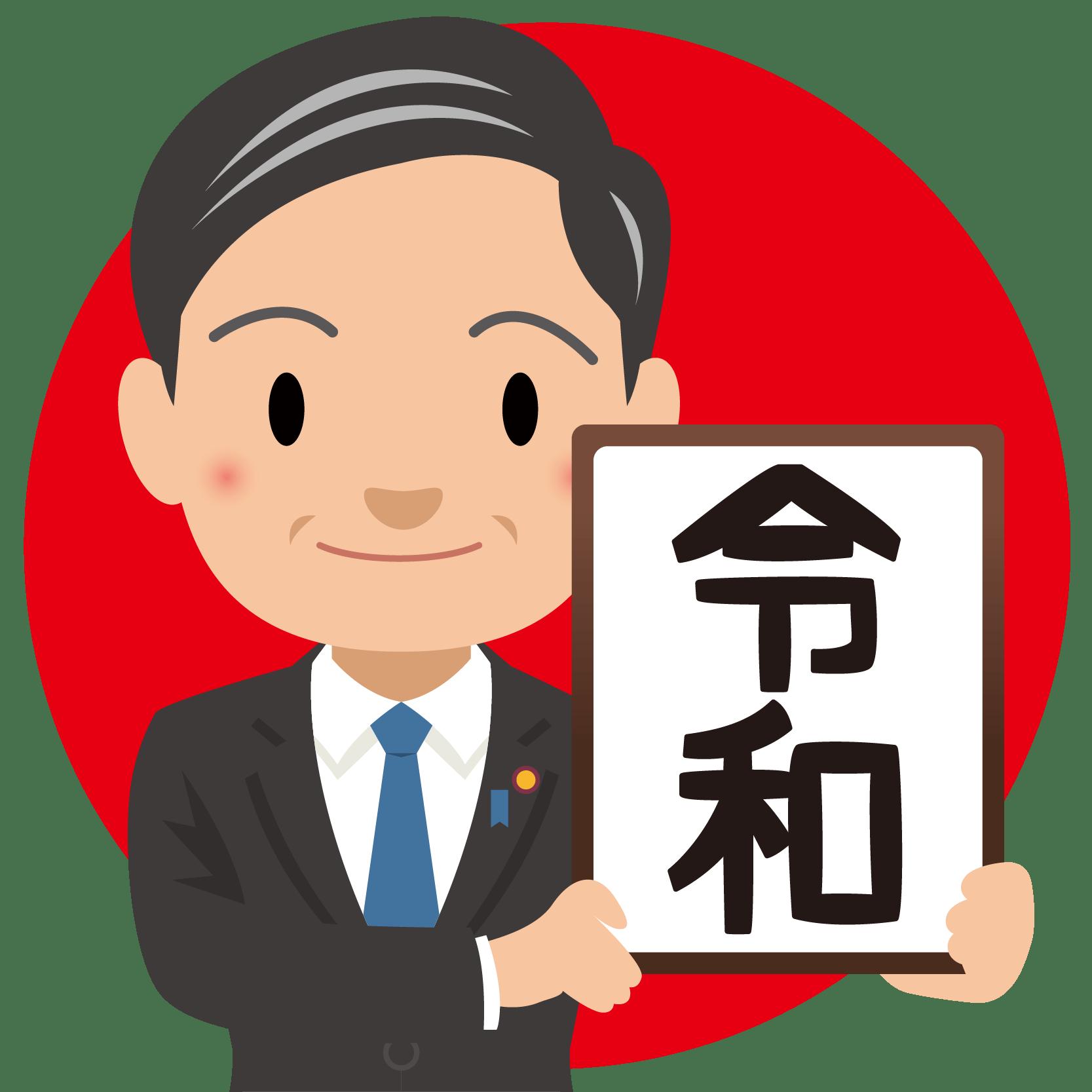 【愛と哀しみの埼玉の歴史】こんにちは令和 令和に予定されている埼玉の出来事