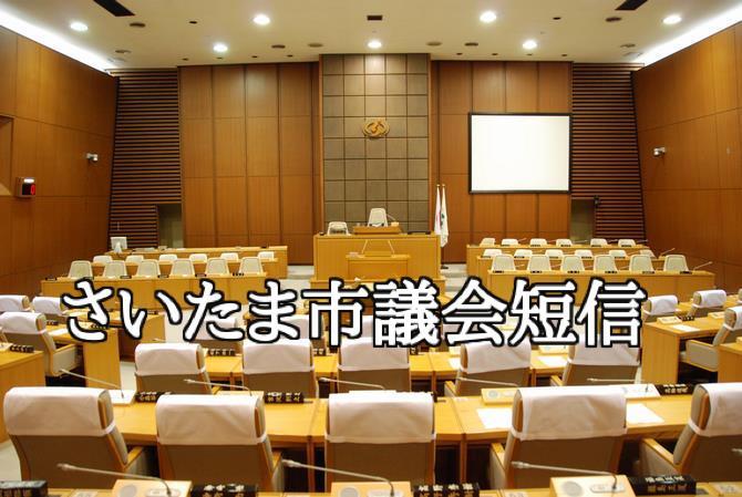 【さいたま市議会短信】政務活動費の受取自粛求める請願ー2019年5月臨時会より