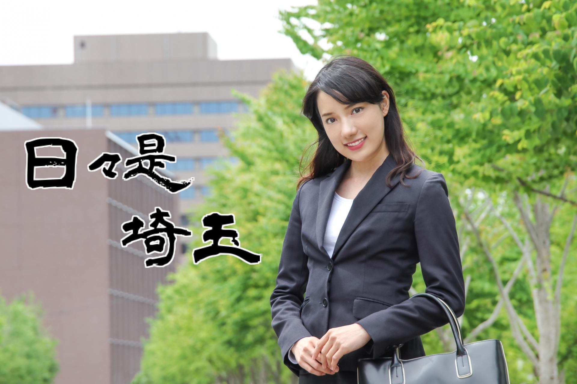 【日々是埼玉 2019/8/28】埼玉は全国40位ー県内の女性社長の最新分析から