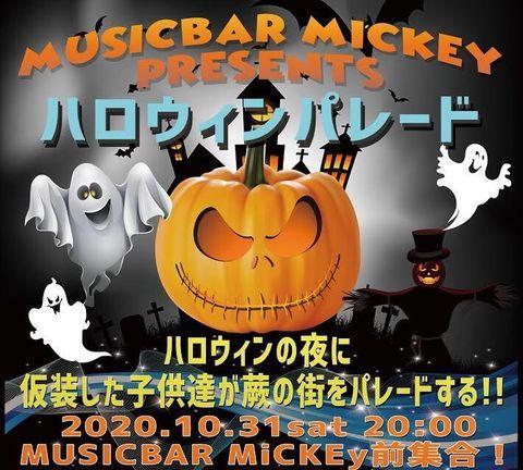 蕨の名物へ MUSIC BAR MiCKEYがハロウィンパレードを10/31開催