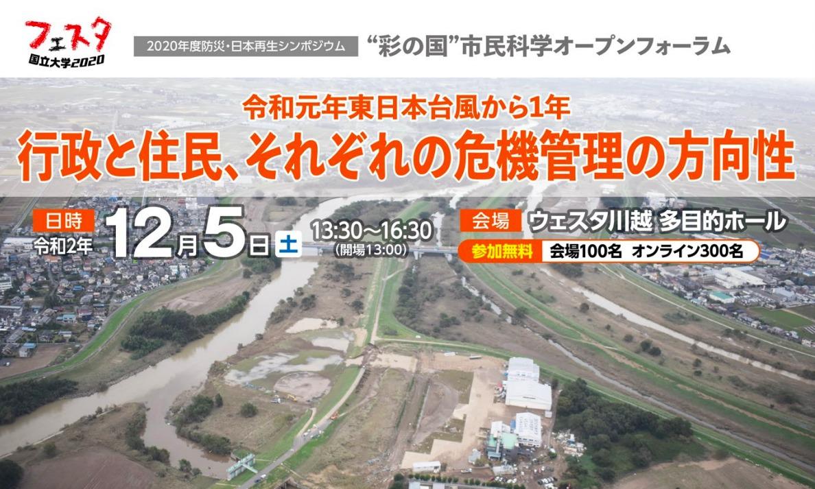 東日本台風テーマに川越で 彩の国市民科学オープンフォーラム12/5開催