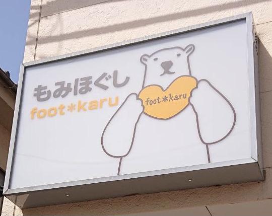 【ふじみ野支局便り】癒しのもみほぐし✖️音楽=foot*karu(ふっとかる)