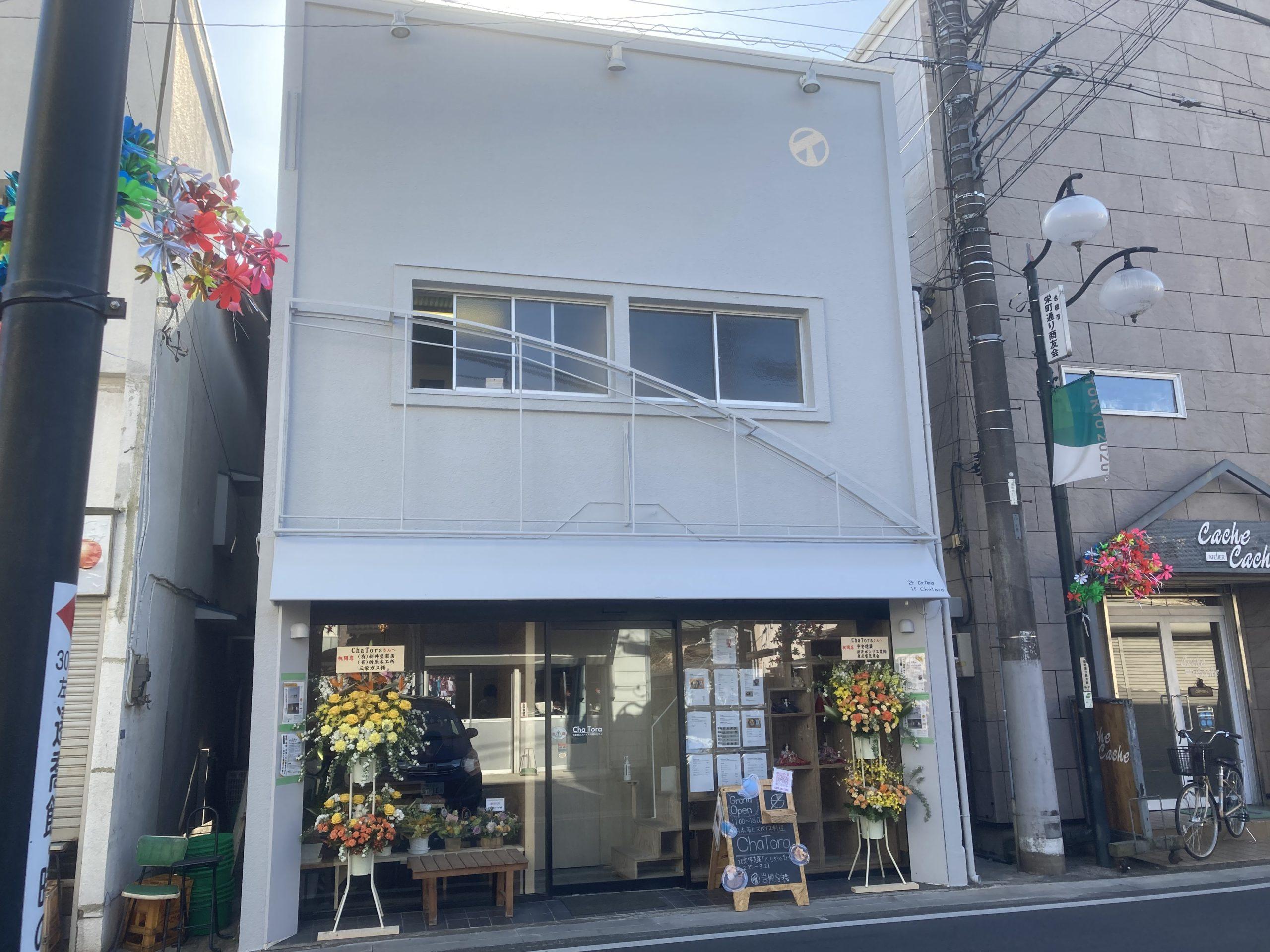 空き店舗から始まる地域再生 岩槻・カフェChaTora