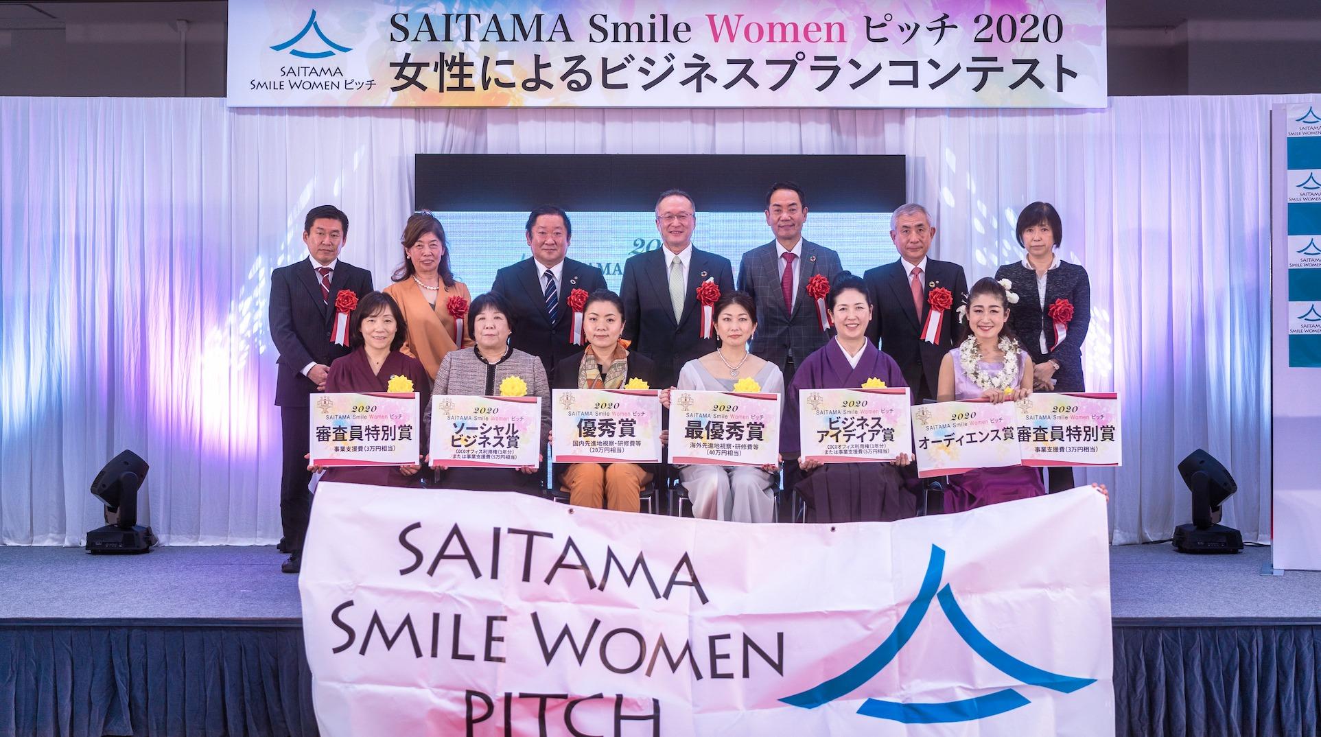 未創業者にもチャンス 第6回SAITAMA Smile Women ピッチ応募者募集中