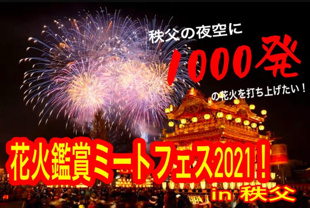 心灯す1000発の花火 花火鑑賞ミートフェス2021in秩父9/12開催
