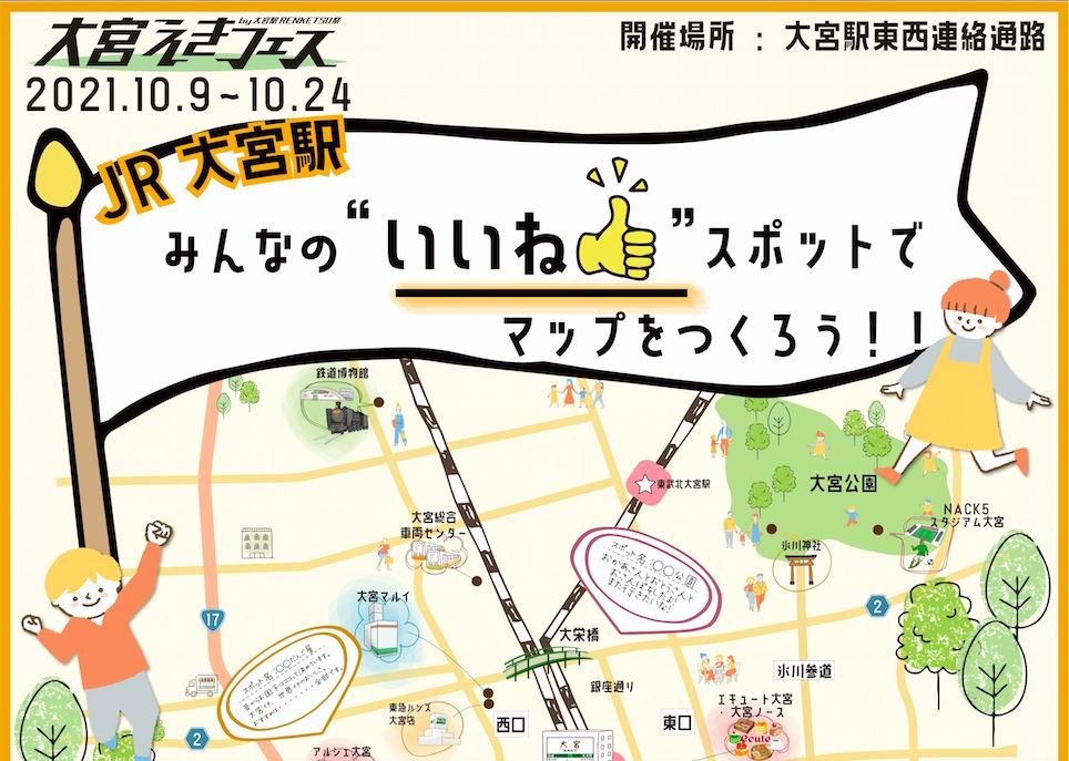 みんなで作る地域のマップ 第8回大宮えきフェスby大宮駅RENKETSU祭10/9から