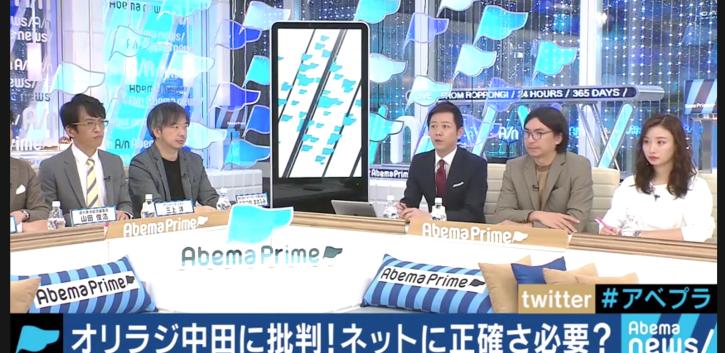 AbemaPrimeTV20200116