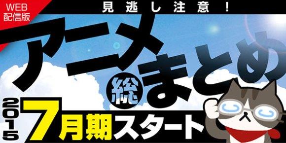 banner_anime_web_01