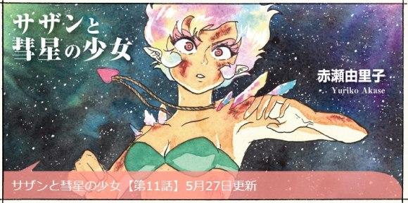 manga20160605