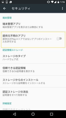 Screenshot_20160724-011640a