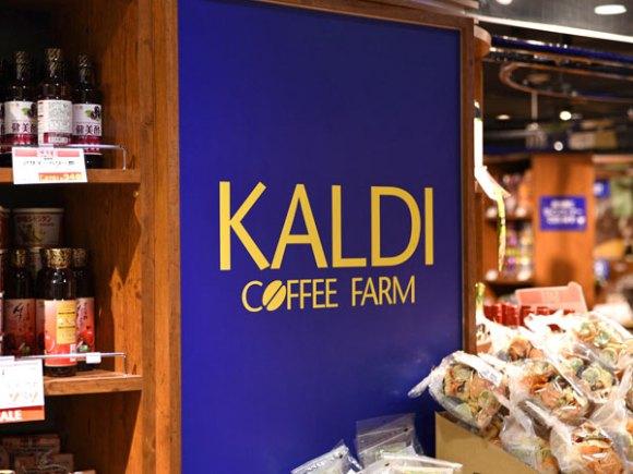 shop_kaldi