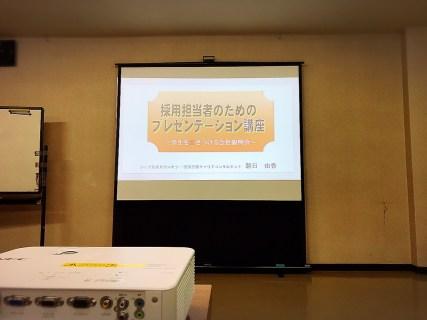 採用担当者のためのプレゼンテーション講座に参加しました!