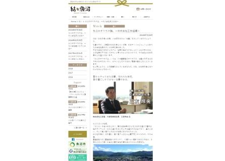 三友社長インタビューが掲載されました!魚沼のオヤカタ論