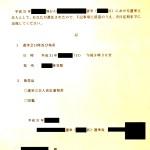 選挙立会人決定通知書