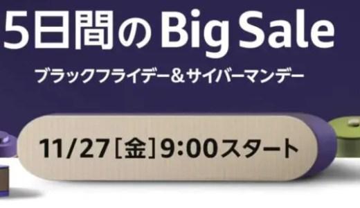 Amazonブラックフライデーで今すぐポチるべきおすすめ商品:¥10,000オフなど