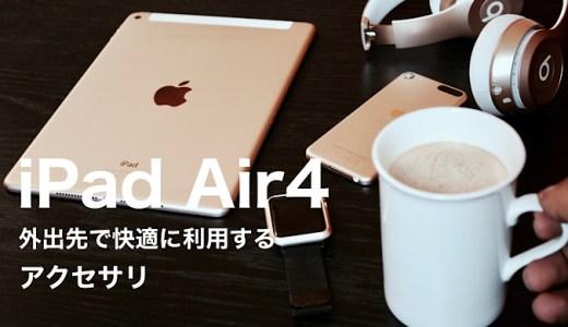 【2021年】最新版iPad Air4必須の周辺機器およびアクセサリ