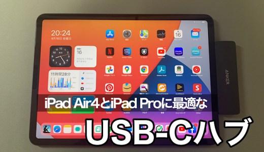 【厳選17選を比較】iPad Air4とiPad ProおすすめUSB-Cハブ メリットあわせて紹介
