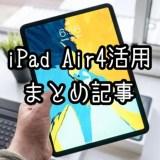 【知らないと損する】iPad Air4活用まとめ記事