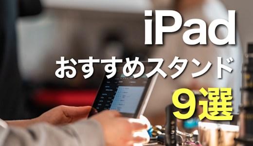 【2021年】iPadおすすめスタンド9選を徹底比較