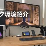 【2021年】在宅PCデスクスペースのおすすめ厳選アイテムの紹介