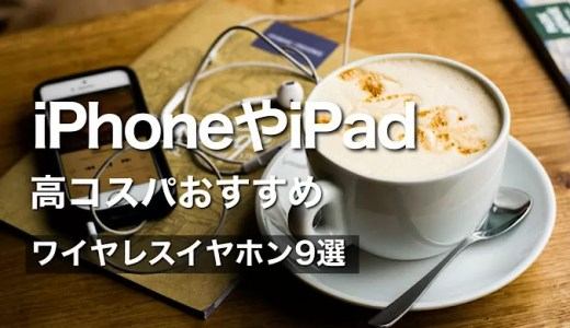 【2021年】iPhoneやiPadでの勉強にも使えるおすすめワイヤレスイヤホン9選