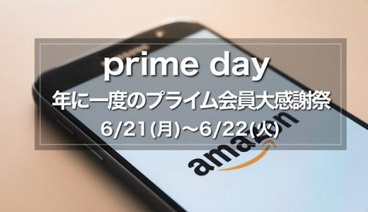 【2021年】Amazonタイムセール祭り6月21日(月) 0時から【事前準備、お得セール情報】