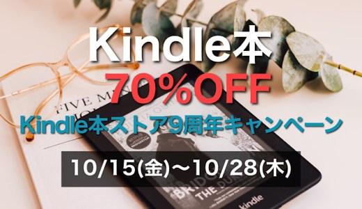 【2021年10月】最大70%オフKindle本ストア9周年キャンペーン