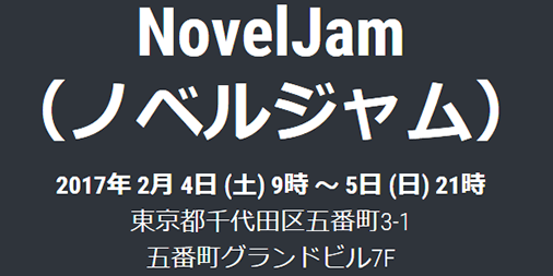 NovelJam Feb 4th 2017