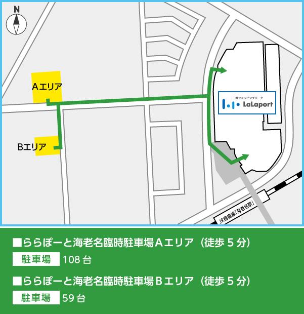 海老名臨時駐車場MAP