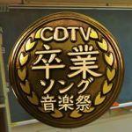 CDTV 卒業ソング 音楽祭2019【2019年3月21日】タイムテーブル 出演者 セットリスト紹介