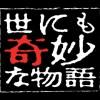 世にも奇妙な物語'19秋 キャスト出演者一覧&SNSまとめ 見逃し配信は?【2019年11月9日フジテレビ】