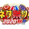 ネタ祭り2020秋 芸人 出演者 ネタ順 タイムテーブル まとめ【2020年9月14日】テレビ朝日
