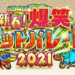 第54回爆笑ヒットパレード2021出演者紹介芸人タイムテーブル順番 【2021年1月1日】