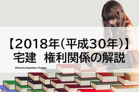 2018年(平成30年度)宅建権利関係 解答・解説