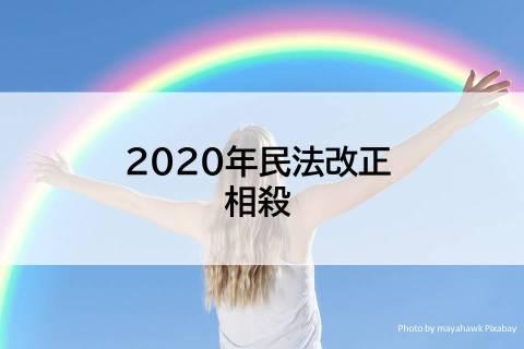 【2020民法改正】「相殺」はどう変わるか?【債権総論】