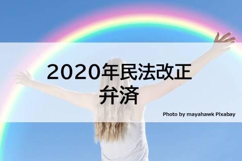 【2020民法改正】 弁済の改正前後を比べてみる
