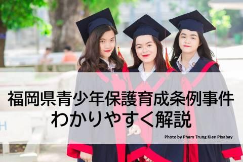 【福岡県青少年保護育成条例事件】分かりやすく読み解く過度広範性と明確性