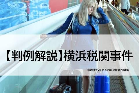 【横浜税関事件】輸入禁制品該当の通知は処分に当たるか?【判例解説】
