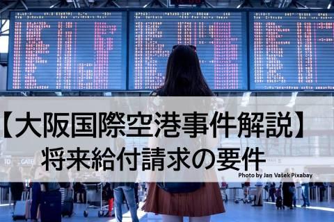 【大阪国際空港事件】将来給付の訴えが認められるか?【判例解説】