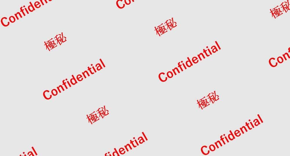 機密文書で使える透かし文言入り無料ドラフト(テンプレート) – 中国 ...
