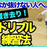 [バスケ]一対一で抜くためのドリブル練習方法!ステップとドリブルの融合!