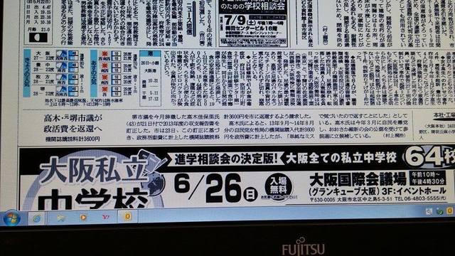 135358 2016年6月25日付の朝日新聞堺・泉州版.jpg