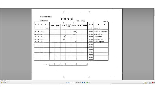 2014公明新聞あり.png