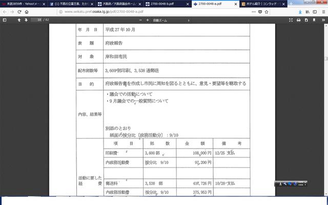 2015.10 永野府政報告.png