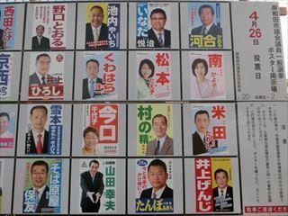 2015.4.19~25 岸和田市議選挙ポスター掲示板 (1)_R.JPG