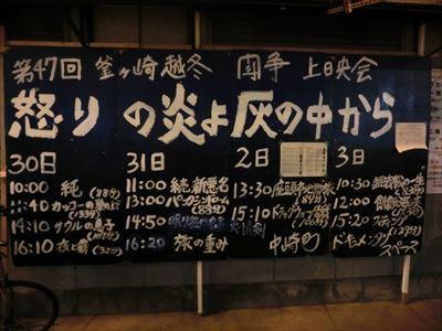 2016越冬闘争 (1)_R.JPG