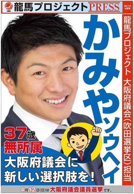 CCM5us神谷宗幣 府議選.jpg
